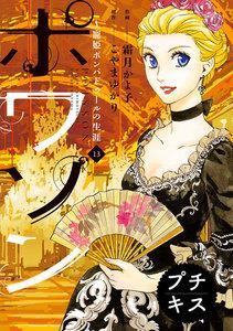 ポワソン ~寵姫ポンパドゥールの生涯~ プチキス 13巻