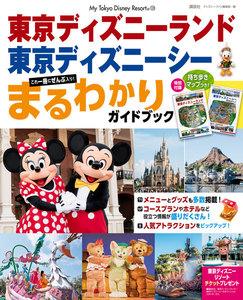 ➤東京ディズニーランド東京ディズニーシーまるわかりガイドブックについてはこちら