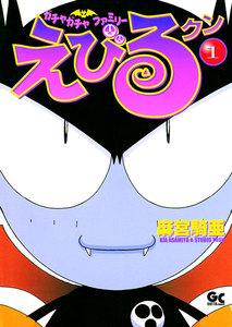 えびるクン (1) 電子書籍版