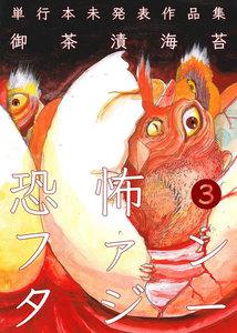 恐怖ファンタジー 3巻