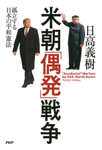 米朝「偶発」戦争 孤立する日本の平和憲法
