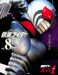 仮面ライダー 昭和 vol.8 仮面ライダースーパー1 電子書籍版