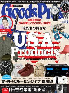 月刊GoodsPress(グッズプレス) 2018年6月号