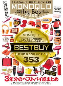 100%ムックシリーズ MONOQLO the Best 2018~2019