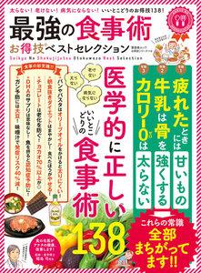 晋遊舎ムック お得技シリーズ114 最強の食事術お得技ベストセレクション