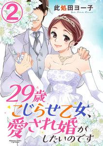 29歳こじらせ乙女、愛され婚がしたいのです(分冊版) 【第2話】
