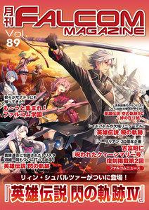 月刊ファルコムマガジン Vol.89
