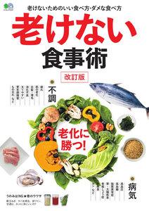 エイ出版社の実用ムック 老けない食事術 改訂版
