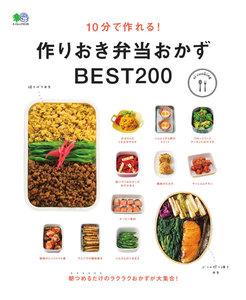 ei cooking 10分で作れる!作りおき弁当おかず BEST200