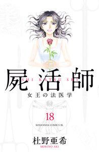 屍活師 女王の法医学 18巻