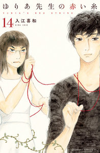 ゆりあ先生の赤い糸 分冊版 14巻