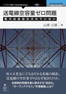 送電線空容量ゼロ問題
