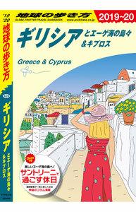地球の歩き方 A24 ギリシアとエーゲ海の島々&キプロス 2019-2020