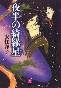 夜半の綺羅星(小学館文庫) 電子書籍版