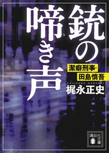 銃の啼き声 潔癖刑事・田島慎吾 電子書籍版