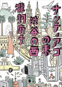 サンティアゴの東 渋谷の西 電子書籍版