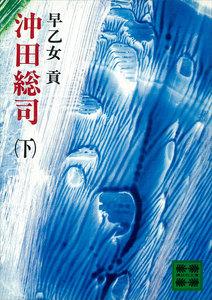 沖田総司 (下) 電子書籍版