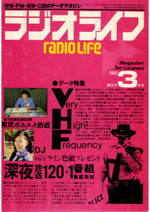 ラジオライフ 1981年 3月号