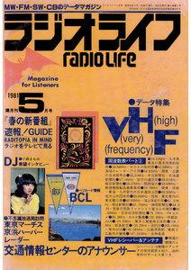 ラジオライフ 1981年 5月号
