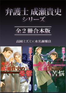 弁護士成瀬貴史シリーズ全2冊合本版