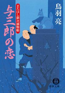 まろほし銀次捕物帳 与三郎の恋<新装版> 電子書籍版