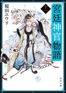 宮廷神官物語 十一(角川文庫版)