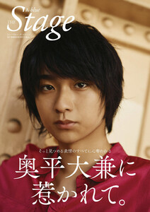 A-blue THE Stage 電子書籍限定版「奥平大兼ver.」