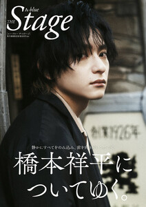 A-blue THE Stage 電子書籍限定版「橋本祥平ver.」