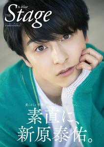 A-blue THE Stage 電子書籍限定版「新原泰佑ver.」