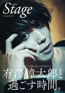 A-blue THE Stage 電子書籍限定版「有澤樟太郎ver.」
