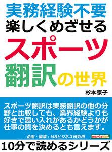 実務経験不要!楽しくめざせるスポーツ翻訳の世界 電子書籍版