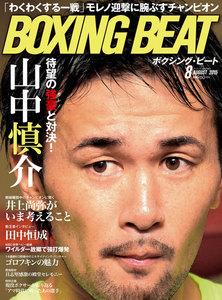 BOXING BEAT(ボクシング・ビート) 2015年8月号