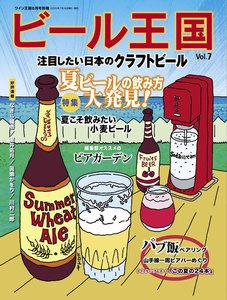 ワイン王国別冊 ビール王国 Vol.7