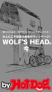 by Hot-Dog PRESS WOLF'S HEADの今 大人にこそ似合う未来のヴィンテージ!