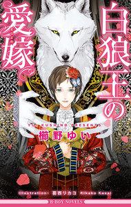 白狼王の愛嫁【イラスト入り】