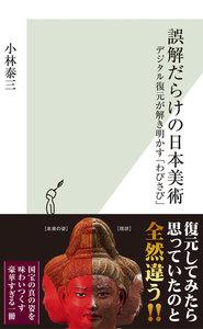 誤解だらけの日本美術~デジタル復元が解き明かす「わびさび」~