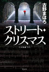 ストリート・クリスマス~Xの悲劇'85~