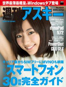 週刊アスキー No.1049 (2015年10月20日発行)
