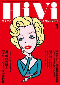 HiVi(ハイヴィ) 2016年1月号