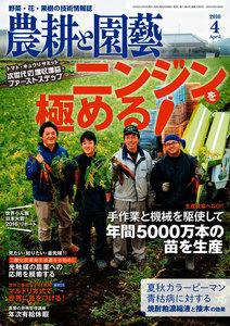 農耕と園芸 2016年4月号