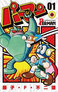 表紙『パーマン(全7巻)』 - 漫画