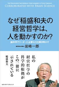 なぜ稲盛和夫の経営哲学は、人を動かすのか? 電子書籍版