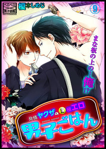 発情ヤクザの極エロ男子ごはん★まな板の上の…俺!? 9巻