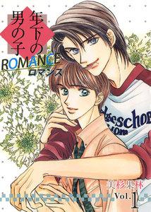 年下の男の子 ロマンス (1) 電子書籍版