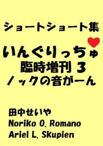 いんぐりっちゅ・臨時増刊3(ノックの音がーん):ショートショート 電子書籍版