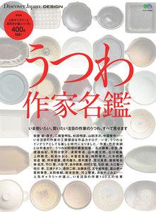 別冊Discover Japan _DESIGN うつわ作家名鑑