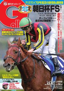 週刊Gallop(ギャロップ) 12月17日号