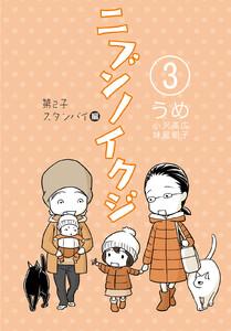 ニブンノイクジ (3) 第2子スタンバイ編 電子書籍版