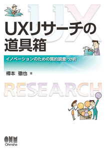 UXリサーチの道具箱 イノベーションのための質的調査・分析