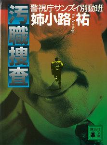 汚職捜査 警視庁サンズイ別動班 電子書籍版